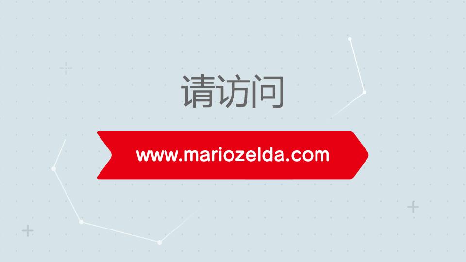 MarioZelda两周年庆典